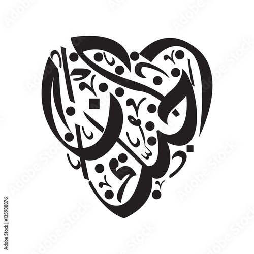 Beautiful Heart shape with arabic calligraphy saying I Love You in Arabic black on white