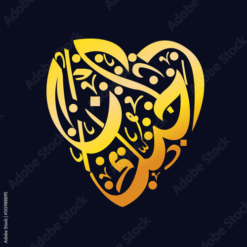 Beautiful golden Heart shape with arabic calligraphy saying I Love You in Arabic vector