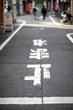 Narrow streets in Tokyo with road markings