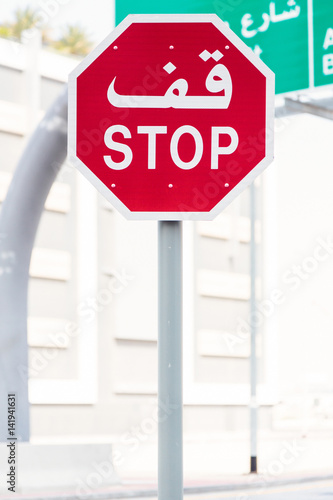Poster Stop Sign With Latin And Arabic Letters