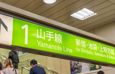 TOKYO - JUNE 1, 2016: City subway interior with directions. Subway is a very efficient service in Tokyo