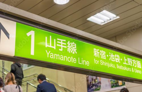 Aluminium Tokio TOKYO - JUNE 1, 2016: City subway interior with directions. Subway is a very efficient service in Tokyo