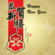 Chinese New Year greeting card design.Translation: Happy New Year.Translation of small text: Spring is coming and bring along with happiness.