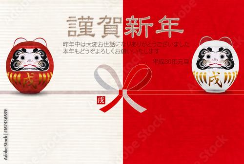 戌 紅白 年賀状 背景