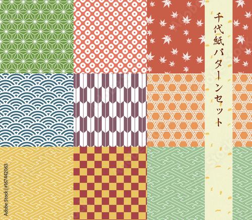 千代紙パターンセット