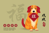 2018 Chinese New Year greeting card. Chinese Translation: Prosperous, good fortune & auspicious year of the dog (left side),  Dog year (right side), Blessing (watermark), Prosperous (on red card)