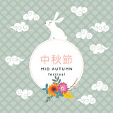 Mid autumn festival greeting card, invitation with jade rabbit, moon silhouette, chrysanthemum flowers and ornamental clouds.Vector illustration background with Asian pattern.