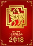 Happy Chinese new year 2018 card with Gold Dog zodiac (china word mean dog ) in frame on red background vector design - 172128848