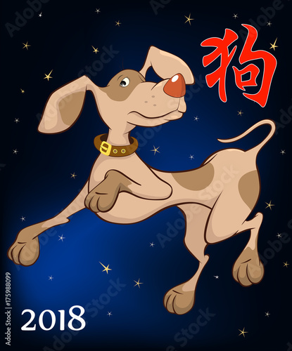 Foto op Plexiglas Babykamer The Year of the Dog Chinese Animal Zodiac