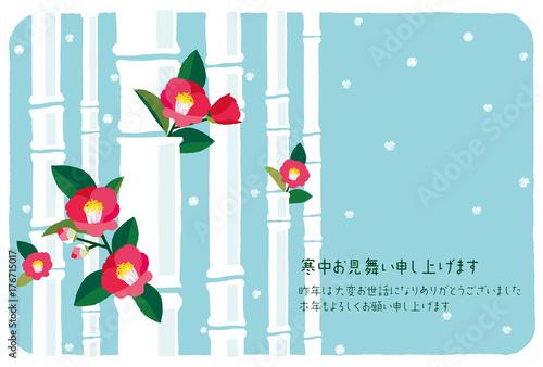 寒中見舞い 竹椿