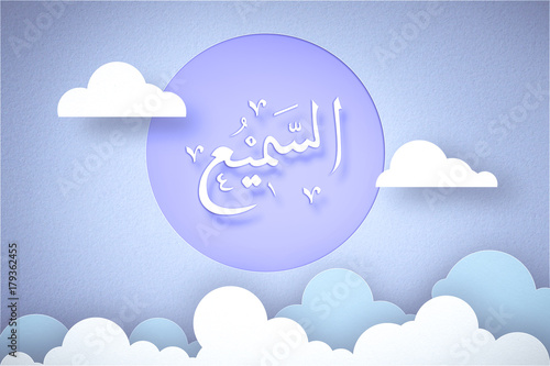 Allah in Arabic Writing , God Name in Arabic sky background, paper style Poster