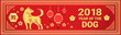 Chinese New Year Of Dog Horizontal Banner With Lanterns Asian Holiday Decoration Flat Vector Illustration