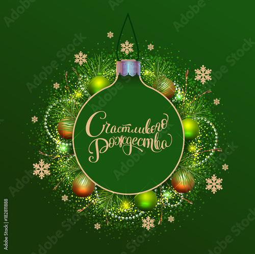 green christmas ball and pine fir garland wreath merry christmas text translation from russian - Russian Merry Christmas