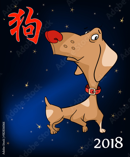 Tuinposter Babykamer The Year of the Dog Chinese Animal Zodiac