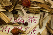 tea for traditional chinese medicine - 182851484