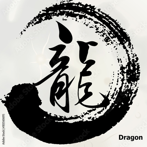 Chinese Calligraphy Dragon Kanji Tattoo Symbol Buy Photos Ap