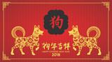 2018 Chinese New Yea...