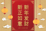 Chinese new year greeting card with lantern, cloud and traditional asian patterns. Paper art styles. Vector illustration.