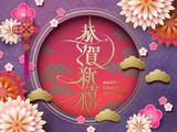 Happy chinese new year design - 185853487