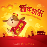 Happy New Year! The year of the dog. Chinese New Year 2018. Translation : An auspicious year of the dog.  - 185960474