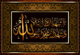 """Ashkhad La-ilaha-illallah-Ashdad muhammadur-rasulullah"" for the design of Islamic holidays. ""I testify that there is no God worthy of worship except Allah, I testify that Muhammad is his Messenger"