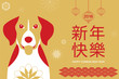 Chinese new year greeting card with dog, cherry blossom and lantern. Vector illustration.