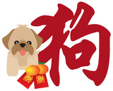 Chinese New Year Dog Shih Tzu Red Packets Vector Illustration