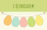 Cute orthodox Easter bunting of eggs - 187599291