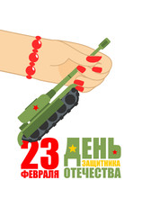 February 23 Woman Hand Giving Tank Toy Traditional Gift For Men On Day Of Defender Of Fatherland In Russia Translation Text Russian February 23 Sticker
