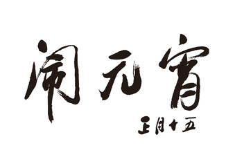 Happy Chinese New Year, calligraphy font,Yuan Xiao Jie
