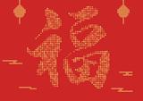 fu calligraphy,happy Chinese new year,lantern background - 191270632