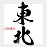 東北・Tohoku(筆文字・手書き) - 191807695