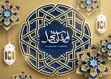 Ramadan Kareem design - 200485086