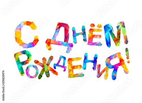 Fototapeta Happy Birthday. Russian language. Triangular letters