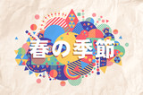 Spring time season text quote in japanese language - 205393405
