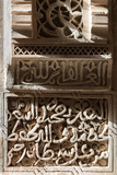 Stone wall with detail of traditional arabian calligraphy