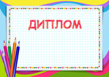 Rectangular framework with piece of sheet, pencils and lettering «Diploma» in Russian language. Template for kids diploma, certificate. A4, A3  page proportions. - 207336427