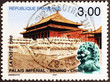 Imperial palace of Beijing on french postage stamp
