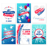 Happy Russia Day gift cards vector set. Gift cards set of Russia Day Holiday. Russian text: 12 june, Happy Russia Day, Congratulations. Postcards collection:  Tricolor flag, doves, balloons, dandelion - 209278426