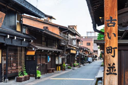 飛騨高山 古い町並 © oben901