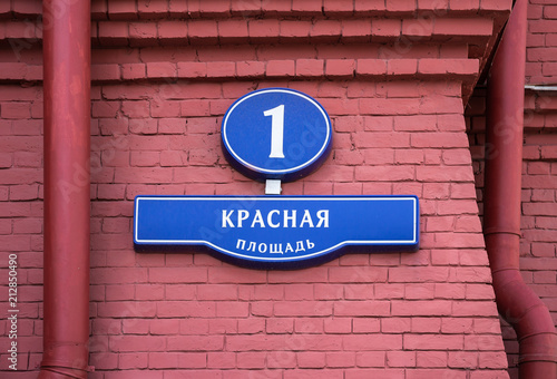 Street signs House number 1, with caption of a street (Red Square One) in Moscow, Russia