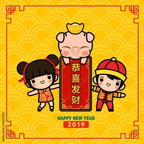 Zadowolony Chińczyk nowy rok 2019, rok świni, słodka Świnia ze złotem na tablicy czerwony (tłumaczenie: szczęśliwego nowego roku), szczęśliwy chłopiec i dziewczyna stoi, styl Cartoon, ilustracji wektorowych na żółtym tle