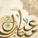 Elegant Eid Mubarak calligraphy - 214577464