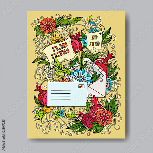 rosh hashanah jewish new year card template with pomegranates and greeting cards hebrew text