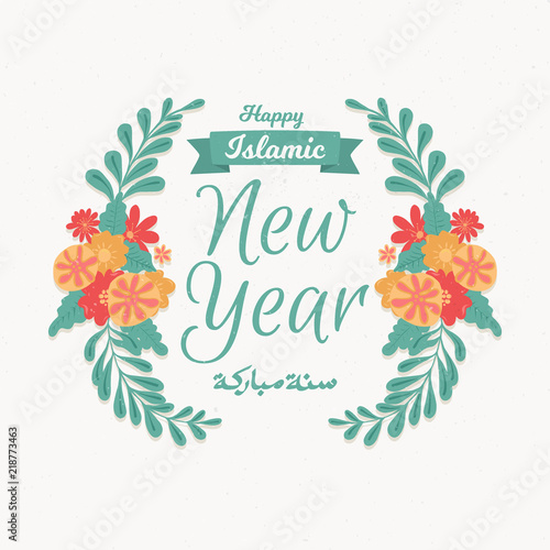 islamic new year background floral islamic new year