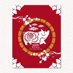 Chinese New Year sale design template. Chinese characters mean Happy New Year. Year of the pig © Big Pearl