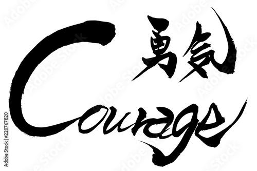 筆文字  勇気 Courage