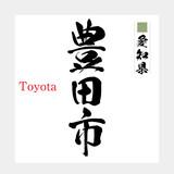 豊田市・Toyota(筆文字・手書き)