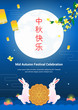Happy Mid Autumn Festival (written in Chinese character) Poster Vector illustration. Rabbits holding mooncake on beautiful night view background. Flyer design