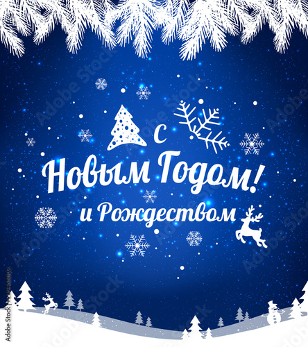 Text in Russian: Happy New year and Christmas. Russian language. Cyrillic typographical on holidays background with snowflakes